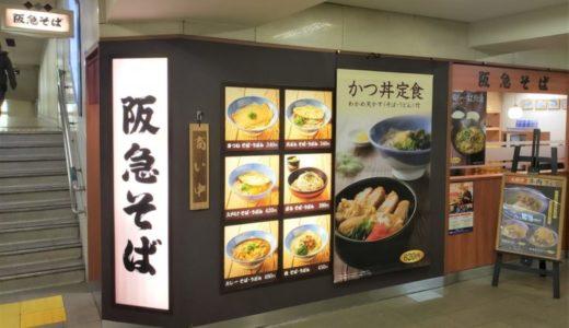 優しい味と嬉しいクーポン。阪急そばでお年玉クーポン配布中!