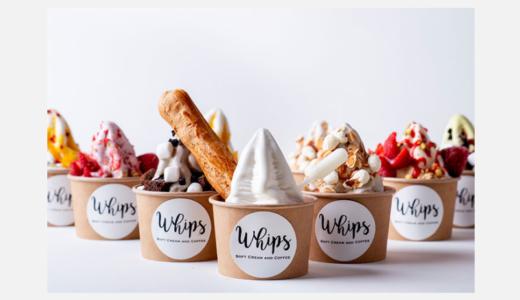 """阪急西宮ガーデンズに""""スイーツのようなソフトクリーム専門店""""「Whips(ホイップス)」がオープンするみたい。"""