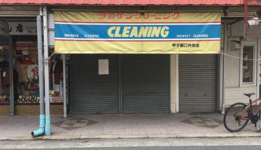 甲子園口の「タカケンクリーニング甲子園口店」が4月30日(火)をもって閉店するみたい。