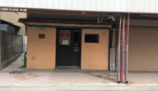 甲子園口の「インド、ネパールエスニック料理 ターメリック」が閉店してる。