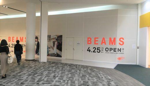 阪急西宮ガーデンズに「BEAMS(ビームス)」ができるみたい。4月25日(木)オープン