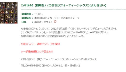 2019年4月24日(水)西宮ガーデンズで「乃木坂46 四期生ミニトーク&握手会」が開催されるみたい。