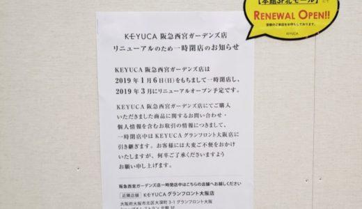阪急西宮ガーデンズの「KEYUCA」が移転するみたい。