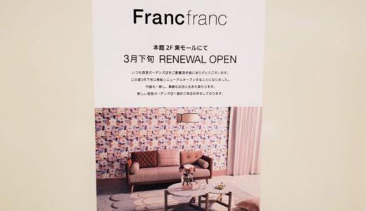 阪急西宮ガーデンズの「Francfranc」が移転するみたい。
