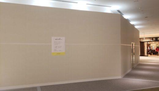 阪急西宮ガーデンズの「unico」が閉店してる。