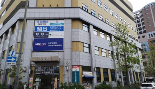 【西宮市】高松町に「男のエステ ダンディハウス西宮北口店」がオープンしてる。