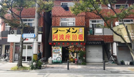 【西宮市】中前田町に「ラーメン阿波座10番」がオープンしてる。