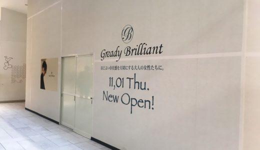 【西宮市】阪急西宮ガーデンズ内に「Gready Brilliant」がオープンするみたい。11/1オープン。