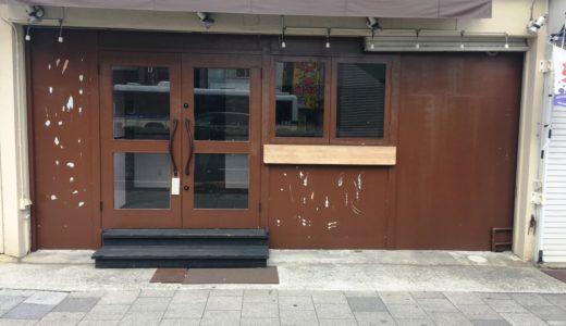 【西宮市】池田町のポテトサラダ専門店「Potato Cone」が閉店してる。