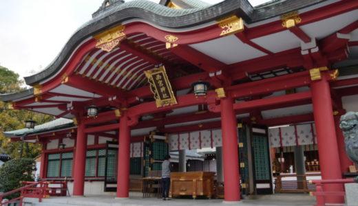 西宮のえべっさん、西宮神社で2019年の十日えびすが開催中。アクセスや予定など