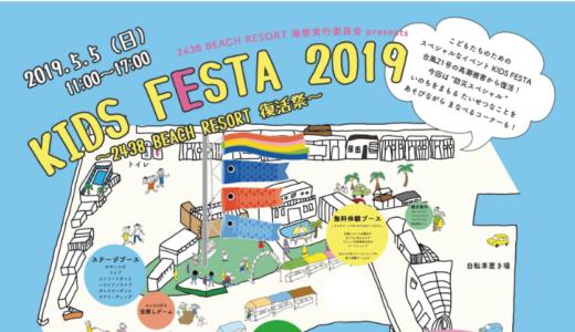 5月5日(日祝)西宮ビーチリゾート(@2438Beach Resort)で「Kids Festa 2019」が開催されます。