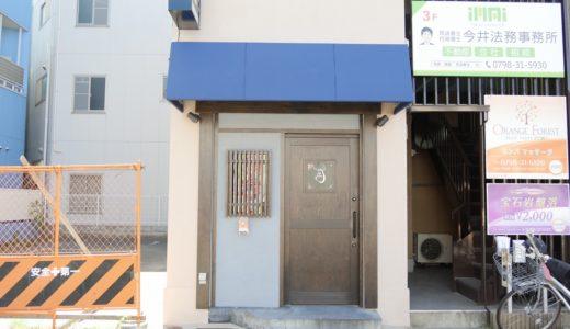 JR甲子園口駅北側すぐに「お好み焼・鉄板焼の店 月」ができるみたい。5月18日(土)オープン