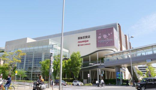 阪急西宮ガーデンズの「フェリシモ猫部」が5月6日(月・祝)をもって閉店していたみたい。