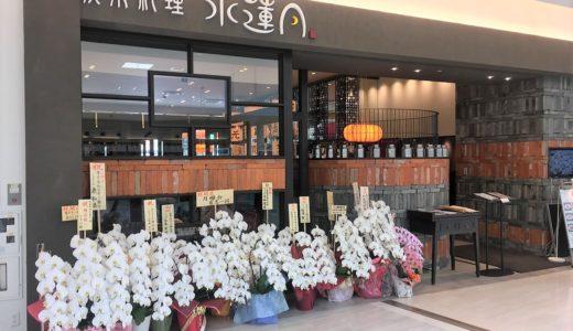 阪急西宮ガーデンズに「廣東料理 水蓮月(スイレンゲツ)」がオープンしてる。