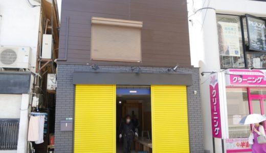 西宮市松籟荘|甲東園駅すぐに居酒屋がオープンするみたい。
