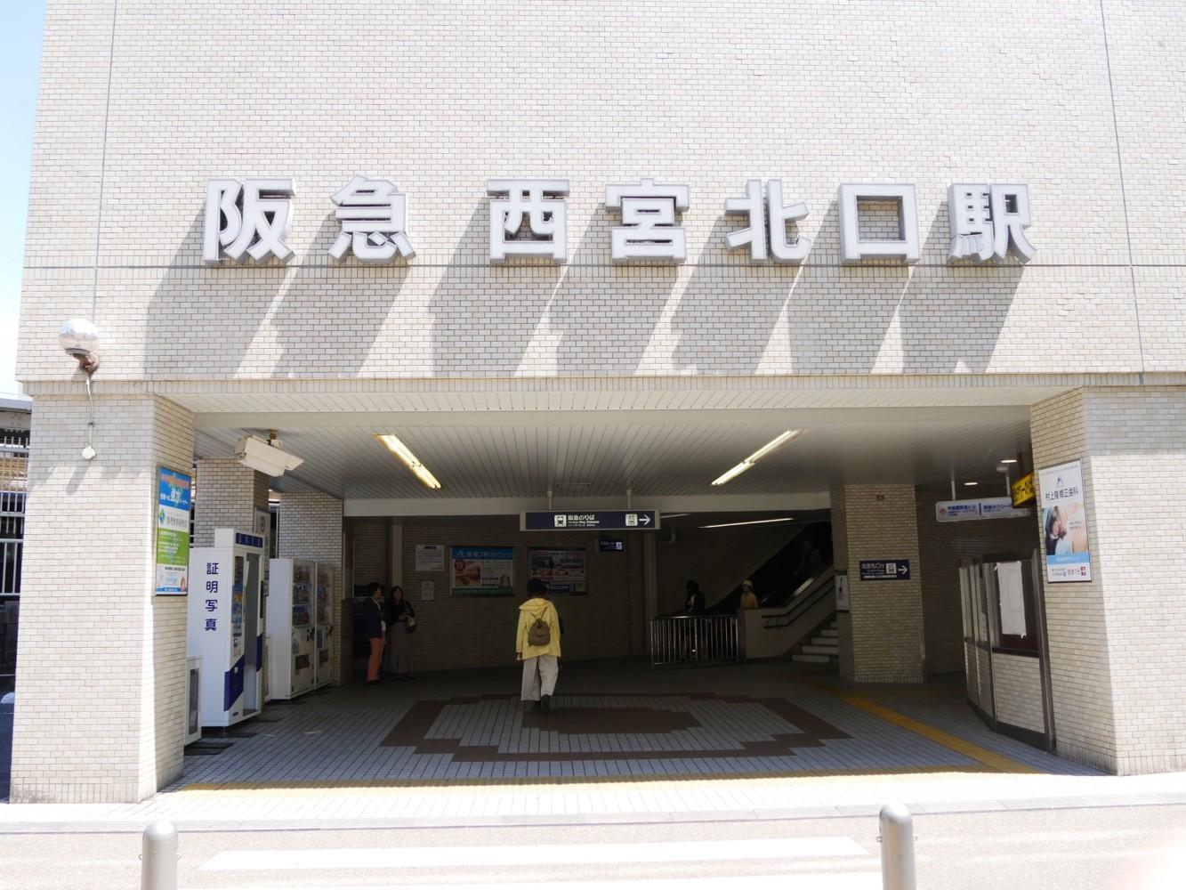 河合塾マナビスの西宮北口校は、阪急神戸線・阪急今津線の西宮北口駅から徒歩2分