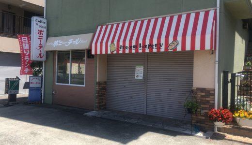 里中町の「ドリームベーカリー」が3月8日(金)をもって閉店していたみたい。