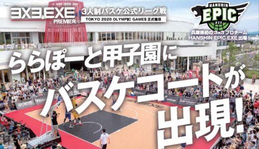 6/9(日)ららぽーと甲子園にバスケコートが出現。「3人制バスケ公式リーグ戦」開催!