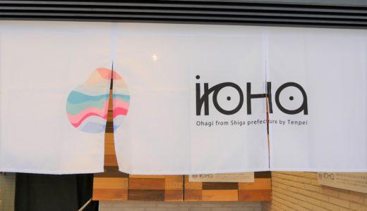 和菓子「iroHa」がPLUM CUBE阪急西宮北口改札外店に5/10(金)~9/2(月)の間、期間限定でオープンしてる。
