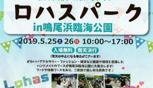 5/25・26(土日)鳴尾浜臨海公園で「ロハスパーク西宮」開催!