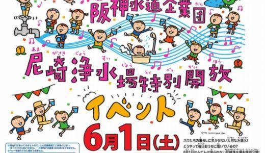 6/1(土)「阪神水道企業団尼崎浄水場特別開放イベント」開催