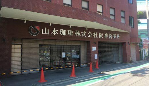 阪神甲子園球場すぐ近くにある「山本珈琲(株)阪神営業所」が5月10日(金)をもって閉店してる。
