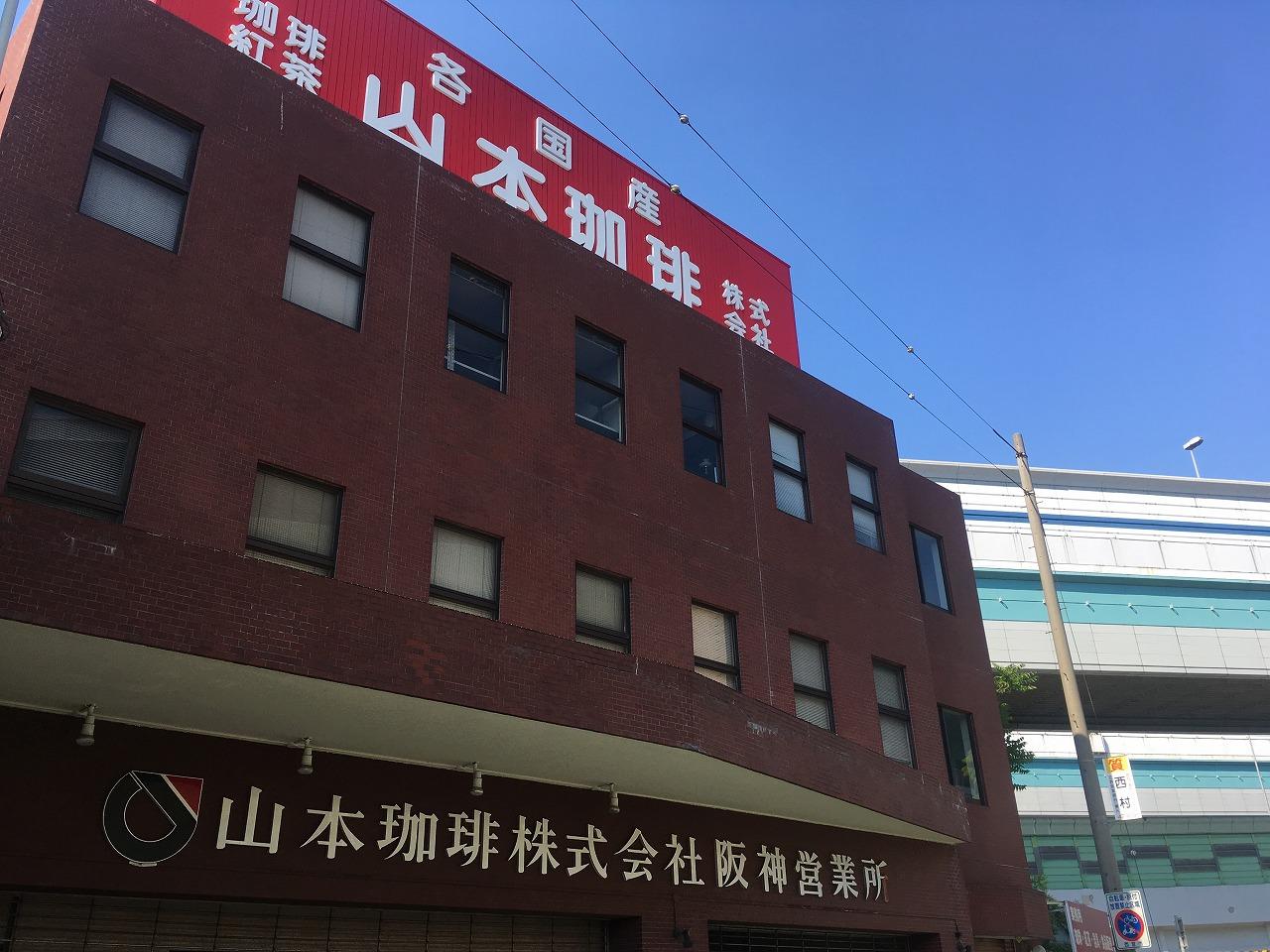 阪神営業所は1982年に尼崎から移転