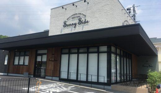 北摂の人気パン屋「サニーサイド西宮大社店」が廣田神社の近く、大社町にできるみたい。6月5日(水)オープン