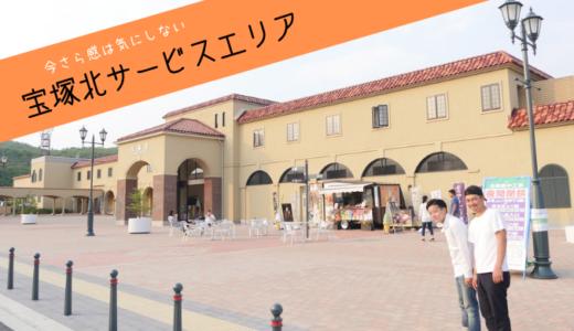 宝塚北サービスエリアへ一般道からぶらり旅。お土産が超充実【ドライブにもおすすめ】
