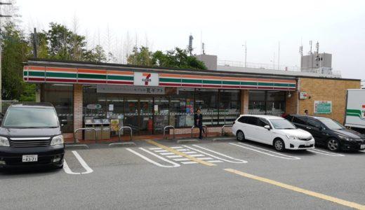 セブンイレブン西宮塩瀬町店が6/27(木)に閉店。名塩八幡トンネル手前のとこ