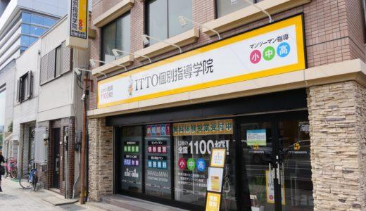 阪神国道駅近くにITTO個別指導学院が5月30日開校してたみたい。