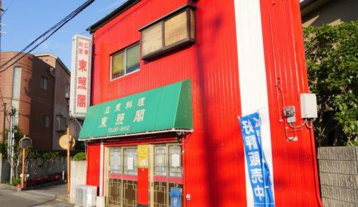 171号線沿い大畑町の「東照閣」が閉店。60年の歴史に幕