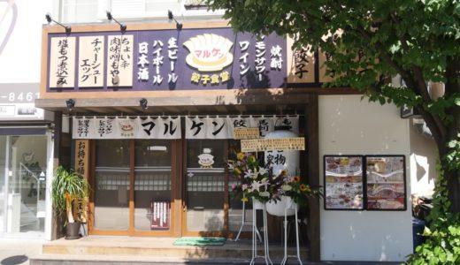 半額セールあり!阪急西宮北口駅すぐに居酒屋「餃子食堂マルケン」がオープン。