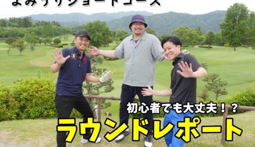 手ぶらでゴルフ!初心者に優しい「よみうりショートコース」ラウンドレポート!