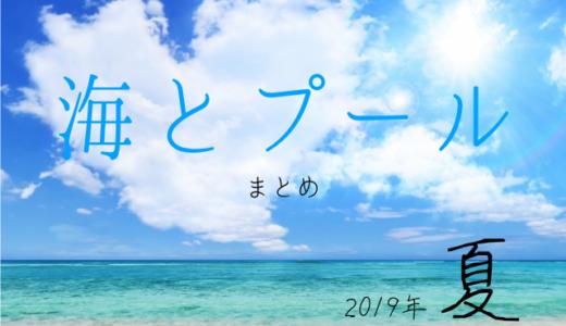 尼崎・西宮・伊丹周辺のプール・海水浴場の情報まとめ!