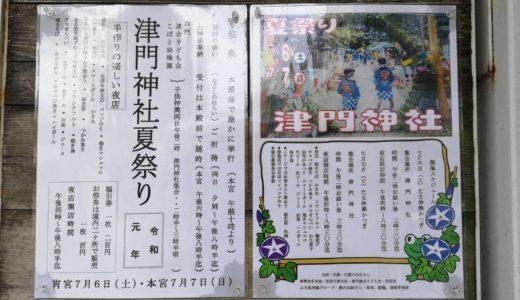 7/6㈯~7㈰に「津門神社夏祭り」が開催!七夕の日に楽しい夜店も登場