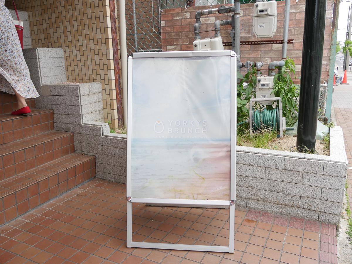 夙川の人気カフェヨーキーズブランチの外観2