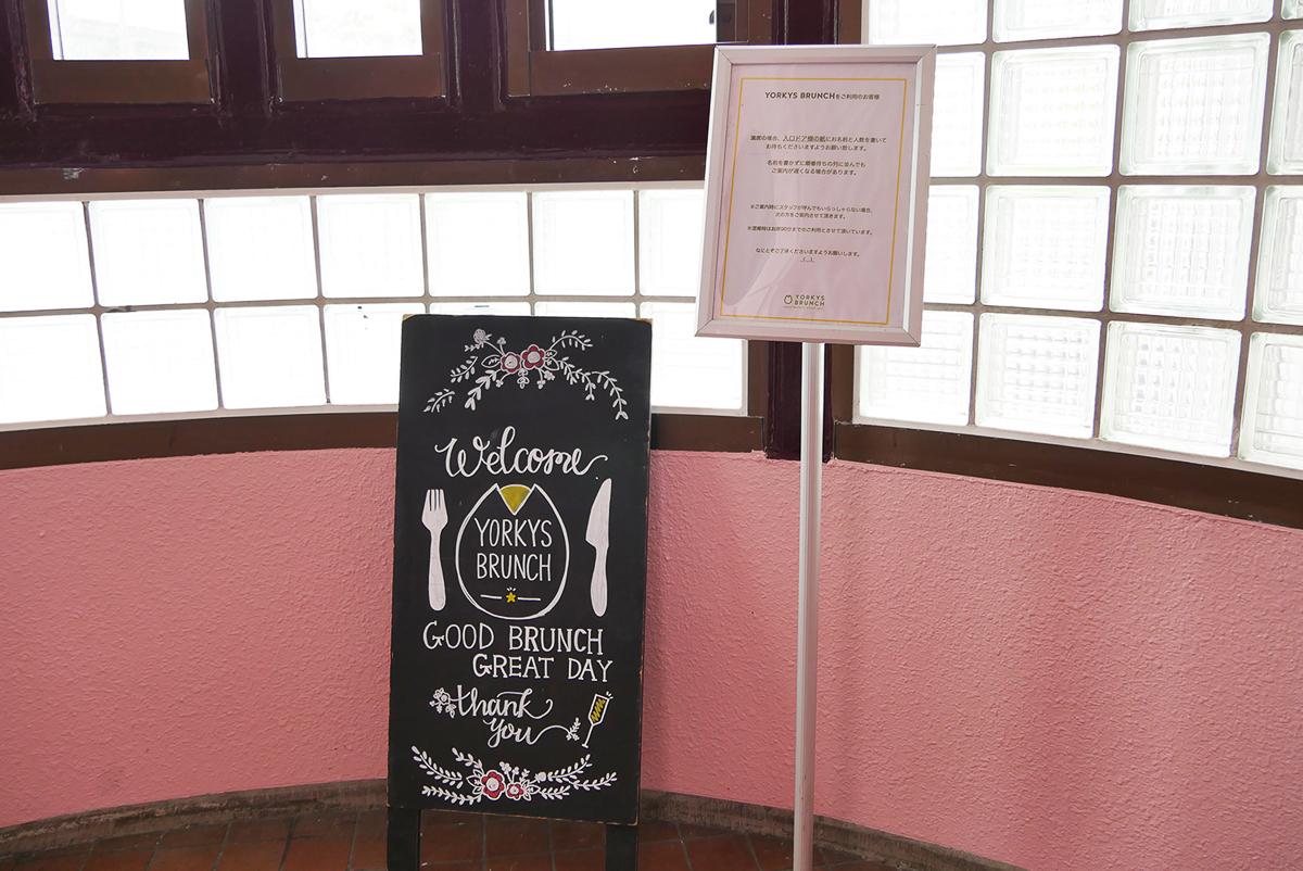 兵庫県西宮夙川の人気カフェヨーキースブランチ の看板