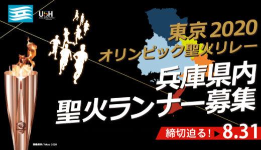 東京2020オリンピック聖火リレーのランナーを募集中!応募は8/31まで【締切迫る】