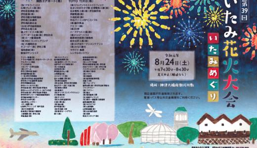 8/24(土)に「第39回伊丹花火大会」が開催【近隣では今年ラスト】