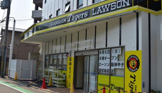 甲子園球場に最も近いコンビニ「タイガースローソン3号店」が8/6オープン