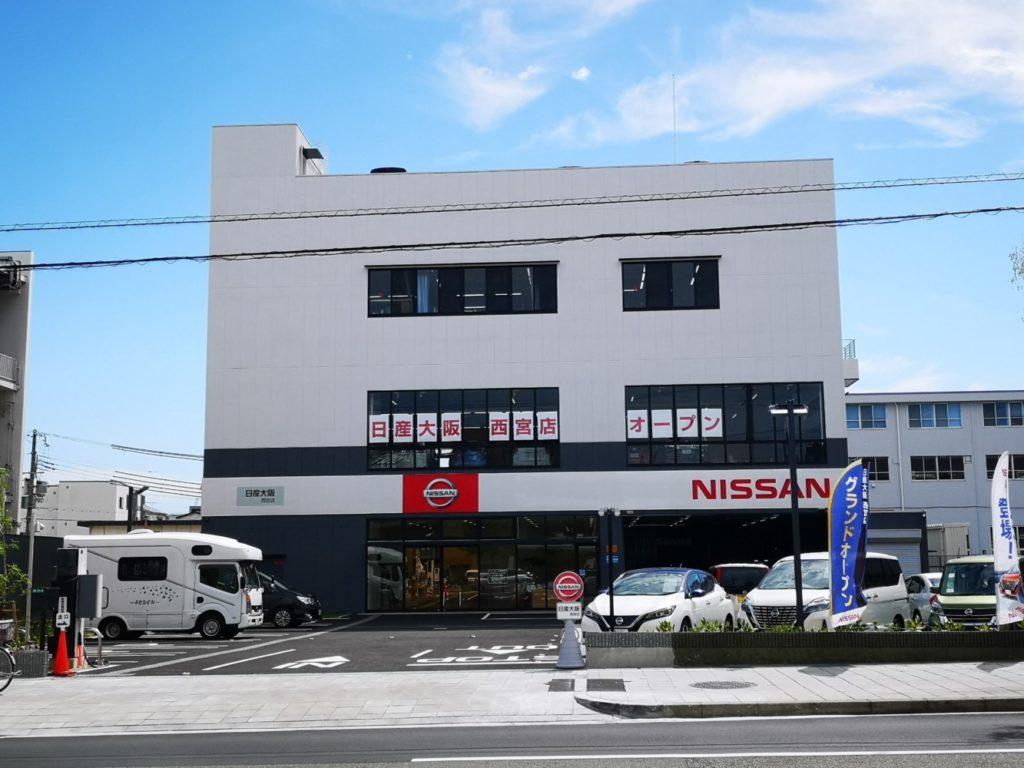 山手幹線沿いに「日産大阪 西宮店」がオープン!