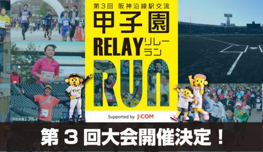 聖地を皆でマラソン!「第3回 甲子園リレーラン」が2020年1月に開催。