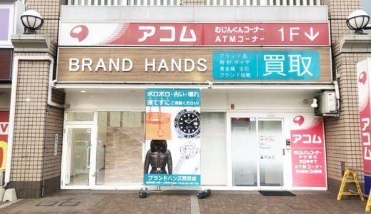 「買取専門店ブランドハンズJR西宮店」が1月にオープンしてる